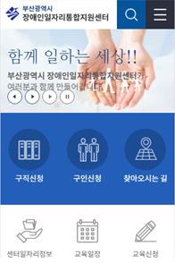 부산장애인-일자리통합지원센터