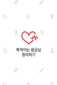 응급실중증도앱_main